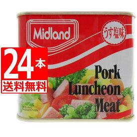 Midland ミッドランド ポークランチョンミート 300g×24本[送料無料] 保存食対策 TULIPデンマーク工場生産 デンマークならスパムよりランチョンミート[輸入食品]