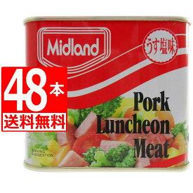 Midland ミッドランド ポーク ランチョンミート 300g×48本[送料無料] 保存食対策 TULIPデンマーク工場生産 デンマークなら スパム よりランチョンミート 缶詰 [輸入食品]