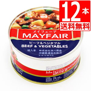 メイフェア ビーフ&ベジタブル Mayfare Beef and vegetables 325g×12本[送料無料] [輸入食品]保存食対策 缶詰