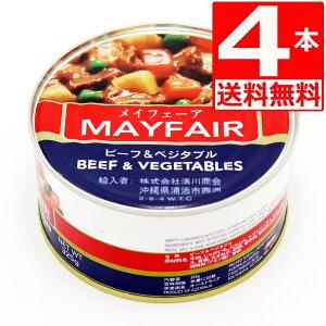 メイフェア ビーフ&ベジタブル Mayfare Beef and vegetables 325g×4本[送料無料][輸入食品] 保存食対策 缶詰