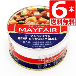メイフェア ビーフ&ベジタブル Mayfare Beef and vegetables 325g×6本[送料無料][輸入食品] 保存食対策 缶詰