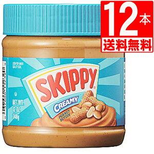 スキッピー ピーナッツバター クリーミー Skippy Peanut Butter Creamy 12oz(340g)×12本[送料無料][輸入食品]