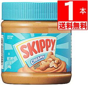 スキッピー ピーナッツバター クリーミー Skippy Peanut Butter Creamy 12oz(340g)×1本[送料無料][輸入食品]