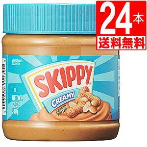 スキッピー ピーナッツバター クリーミー Skippy Peanut Butter Creamy 12oz(340g)×24本[送料無料][輸入食品]