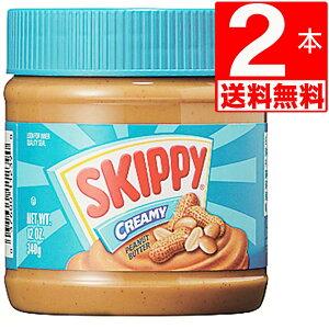 スキッピー ピーナッツバター クリーミー Skippy Peanut Butter Creamy 12oz(340g)×2本[送料無料][輸入食品]