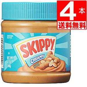 スキッピー ピーナッツバター クリーミー Skippy Peanut Butter Creamy 12oz(340g)×4本[送料無料][輸入食品]