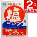 沖縄の塩 シママース 1kg×2袋[送料無料]