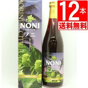 ノニ ジュース 無農薬 発酵 ヤエヤマアオキ100% 720ml×12本[1ケース][送料無料] 3カ月発酵