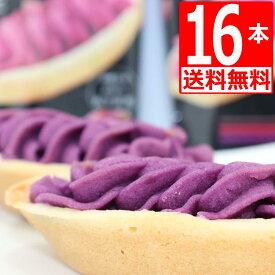 沖縄県産紅芋100%使用 ナンポー 紅芋タルト 16個入り [送料無料][沖縄県産紅芋使用] 沖縄旅行土産 定番 べにいもタルト べにいもたると