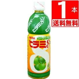 JAおきなわ ヒラミ8(ヒラミエイト) 4倍希釈タイプ(希釈後果汁10%) 500ml×1本[送料無料]