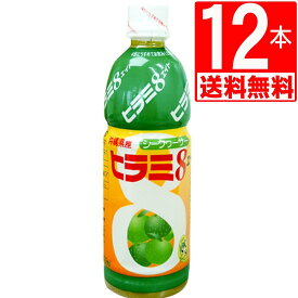 JAおきなわ ヒラミ8(ヒラミエイト) 4倍希釈タイプ(希釈後果汁10%) 500ml×12本[送料無料]