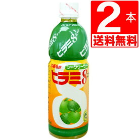 JAおきなわ ヒラミ8(ヒラミエイト) 4倍希釈タイプ(希釈後果汁10%) 500ml×2本[送料無料]