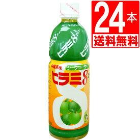 JAおきなわ ヒラミ8(ヒラミエイト) 4倍希釈タイプ(希釈後果汁10%) 500ml×24本[送料無料]