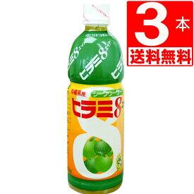 JAおきなわ ヒラミ8(ヒラミエイト) 4倍希釈タイプ(希釈後果汁10%) 500ml×3本[送料無料]