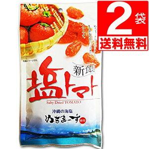 沖縄県産海水塩ぬちまーす仕上げ 塩トマト 120g×2袋[送料無料]