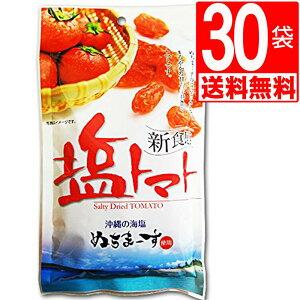 沖縄県産海水塩ぬちまーす仕上げ 塩トマト 120g×30袋[送料無料]