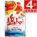 沖縄県産海水塩ぬちまーす仕上げ 塩トマト 120g×4袋[送料無料]