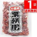 沖縄県産海水塩ぬちまーす仕上げ 塩トマト 業務用1.5kg×1袋[送料無料]