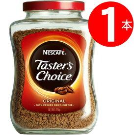 テスターズチョイス Tasters choice インスタントコーヒー オリジナル175g×1本[送料無料]