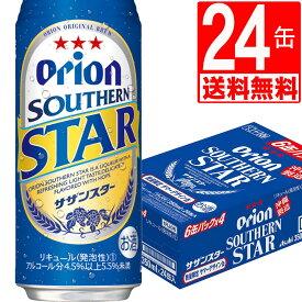 オリオンビール サザンスター500ml×24缶 [送料無料][アルコール5%]