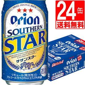 オリオンビール サザンスター350ml×24缶 [送料無料][アルコール5%]