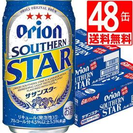 オリオンビール サザンスター350ml×48缶 [送料無料][アルコール5%]