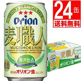 オリオンビール 麦職人350ml×24缶 [送料無料][アルコール5.5%]