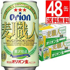 オリオンビール 麦職人350ml×48缶 [送料無料][アルコール5.5%]