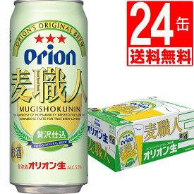 オリオンビール 麦職人500ml×24缶 [送料無料][アルコール5.5%]