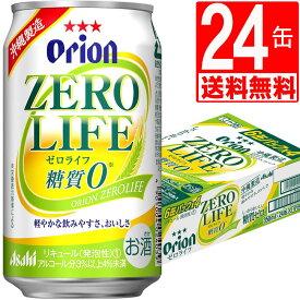 オリオンビール ゼロライフ350ml×24缶 [送料無料][アルコール3.5%]
