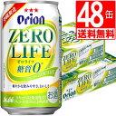 オリオンビール ゼロライフ350ml×48缶 [送料無料][アルコール3.5%]