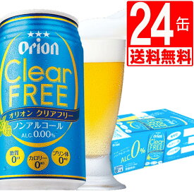 オリオンビール クリアフリー350ml×24缶 [送料無料][アルコール0%:ビールテイスト飲料]