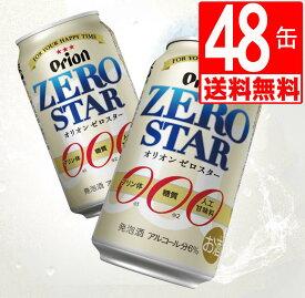 オリオンビール ゼロスター350ml×48缶 [送料無料][アルコール6%][3無:プリンタゼロ・糖質ゼロ・人工甘味料ゼロ]