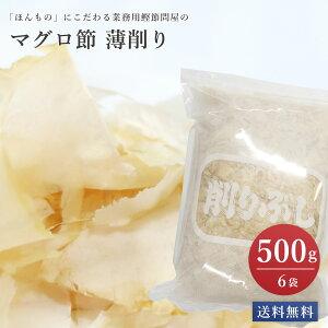 [業務用特価] マグロ薄削り 500g入り × 6袋【送料無料】無添加 鰹節よりもスッキリ 上品だし 花かつお