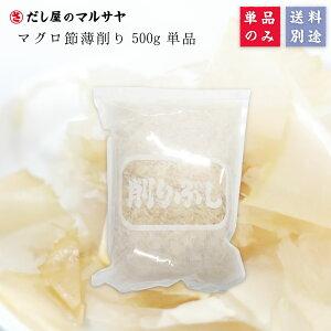 [単品] マグロ薄削り 500g × 1袋【送料別】無添加 鰹節よりもスッキリ 上品だし 花かつお