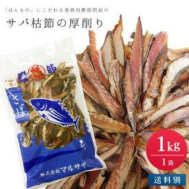 [単品]サバ枯節の厚削り 1kg × 1袋【送料別】