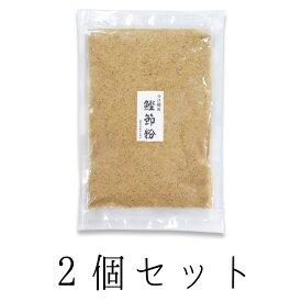 【ポスト投函・代引不可】節粉 -鰹節粉- 100g入り×2個 【送料無料】