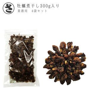 [セット]牡蠣煮干し 300g入り × 4袋【送料込み】