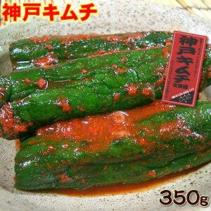 【神戸キムチ】きゅうりキムチ(オイキムチ)約350g【業務用】
