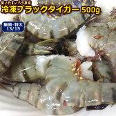 【特大】甘プリ無頭ブラックタイガーエビ(大きい13/15サイズ)500g(バラ凍結)生冷凍無添加えび海老冷凍