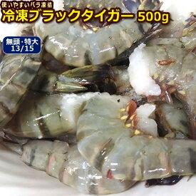 【特大】バラ凍結がいい!甘プリ 無頭ブラックタイガーエビ(大きい13/15サイズ) 500g(バラ凍結)生冷凍 無添加 えび 海老 冷凍