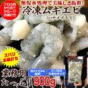 美味し〜い冷凍むきエビ(ブロック凍結 業務用 900g) 21/25サイズ(ブロックがちがち凍結だけど・・エビがきれい!甘…