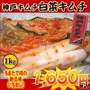 ちまたで噂の絶品味【神戸キムチ】白菜キムチ約1kg【業務用】【02P03Dec16】