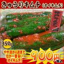 【神戸キムチ】きゅうりキムチ(オイキムチ)約350g【業務用】【02P03Dec16】