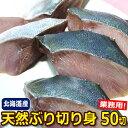 ◎もちろん天然!北海道産又は青森県産 天然ぶりの厚切り切身50切(5切×10袋:カマ、尻尾込)5000円【冷凍 天然鰤…