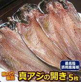 プロ厳選!対馬・済州島海域最高級真アジの開き5枚セット