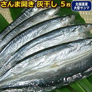 【税コミ価格】北海道・大型さんまの灰干し・開き5枚セット<サンマ・干物>【業務用】