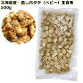 ◎広告の品!北海道産!蒸しホタテ(ベビー)生食用500g