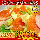 【ギフトにおすすめ♪】とろける食感♪あふれる旨味!スモークサーモン500g【あす楽対応】【業務用】【RCP1209mara】