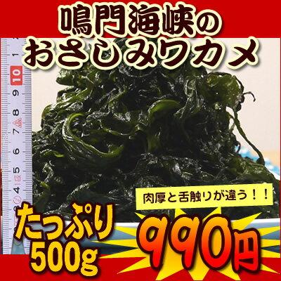 【税コミ価格】早春獲れ!鳴門海峡の炭だきおさしみわかめ 500g【若布 ワカメ 海藻 鳴門わかめ】